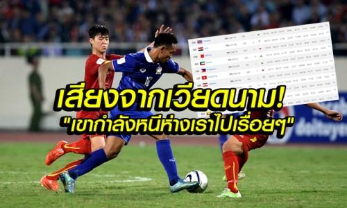 สื่อเวียดนาม ยกไทยยังแกร่ง